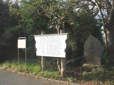 相模 三崎城(三浦市)