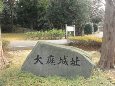 相模 大庭城(藤沢市)