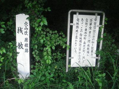甲斐 穴山氏館(韮崎市)