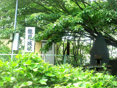 甲斐 能見城(韮崎市)
