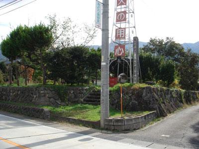 信濃 福島正則屋敷(高山村)