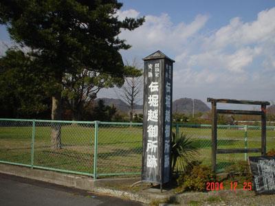 伊豆 堀越公方館(伊豆の国市)