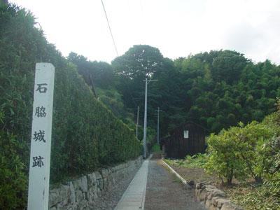 駿河 石脇城(焼津市)