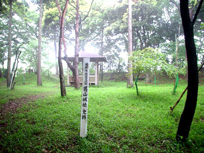 駿河 葛山城(裾野市)
