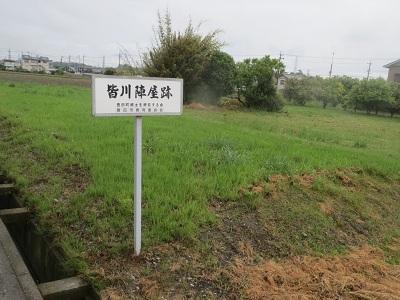 遠江 皆川陣屋(磐田市、旧豊田町)