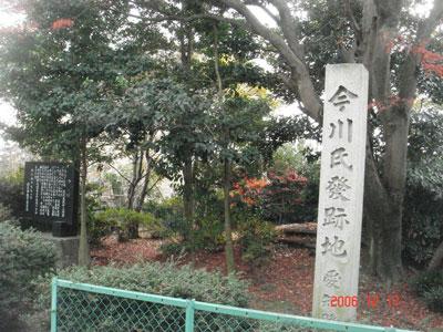 三河 今川館(西尾市)