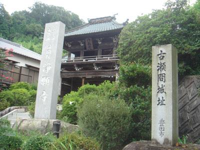 三河 古瀬間城(豊田市)