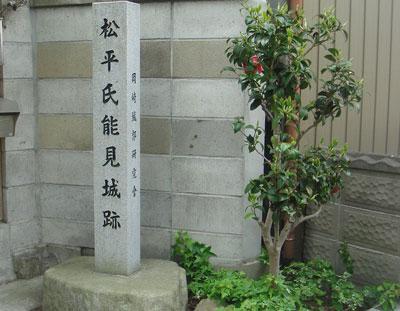三河 能見城(岡崎市)