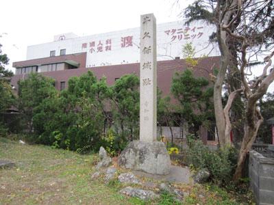 三河 牛久保城(豊川市)