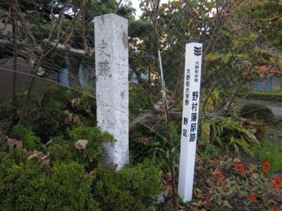 美濃 野村陣屋(大野町)