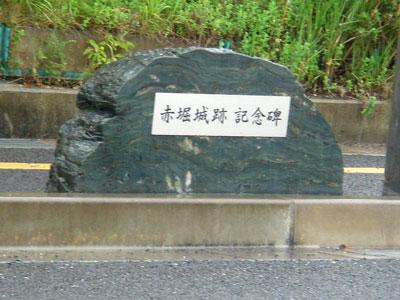 伊勢 赤堀城(四日市市)