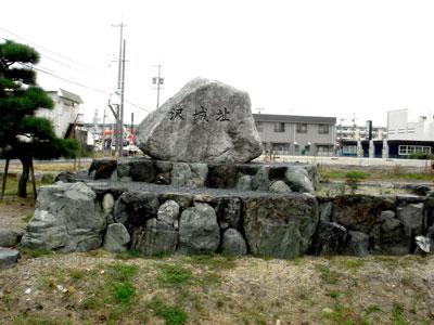 伊勢 沢城(鈴鹿市)