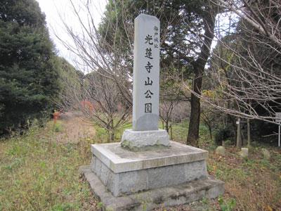 伊勢 梅戸城(いなべ市大安町)