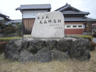 近江 大森陣屋(東近江市)