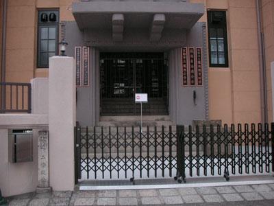 山城 二条殿(京都市)