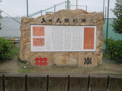 摂津 真田丸(大阪市)