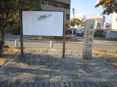 摂津 兵庫城(神戸市)