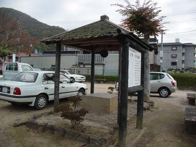 備中 三村氏居館(高梁市)