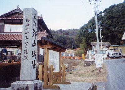 安芸 吉田郡山城(安芸高田市)