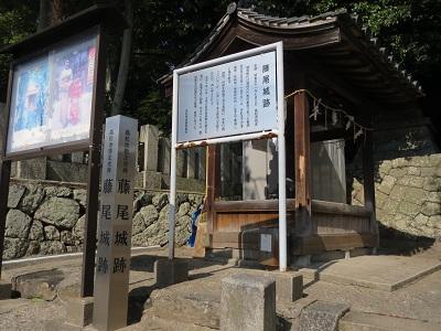 讃岐 藤尾城(高松市)