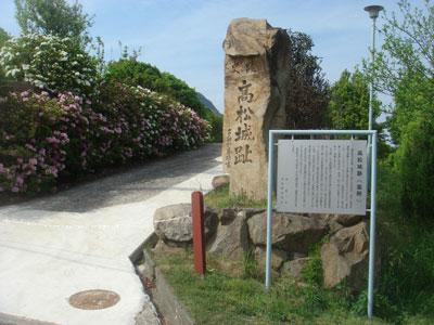讃岐 喜岡城(高松市)