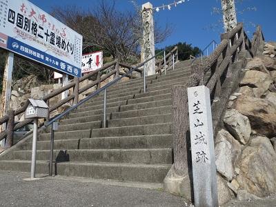 讃岐 芝山城(高松市)