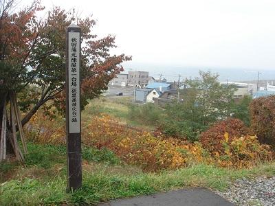 秋田藩増毛元陣屋第一台場(増毛町)