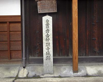 山城 妙顕寺城(京都市)